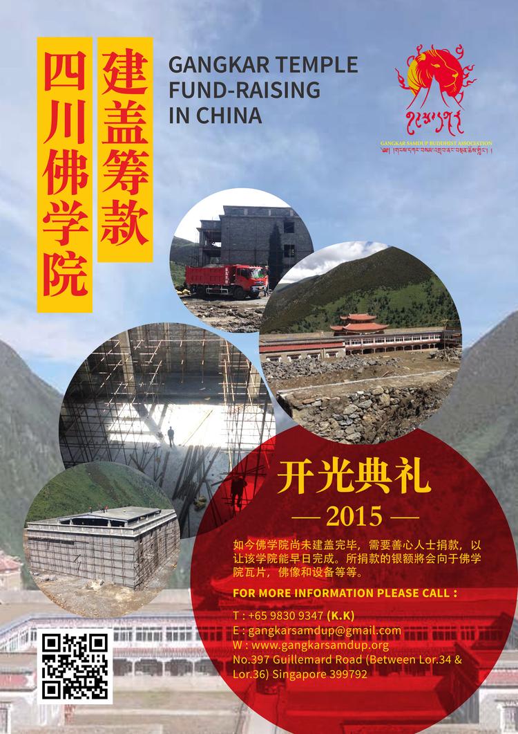 SI Chuan Fund Raising Poster.jpg