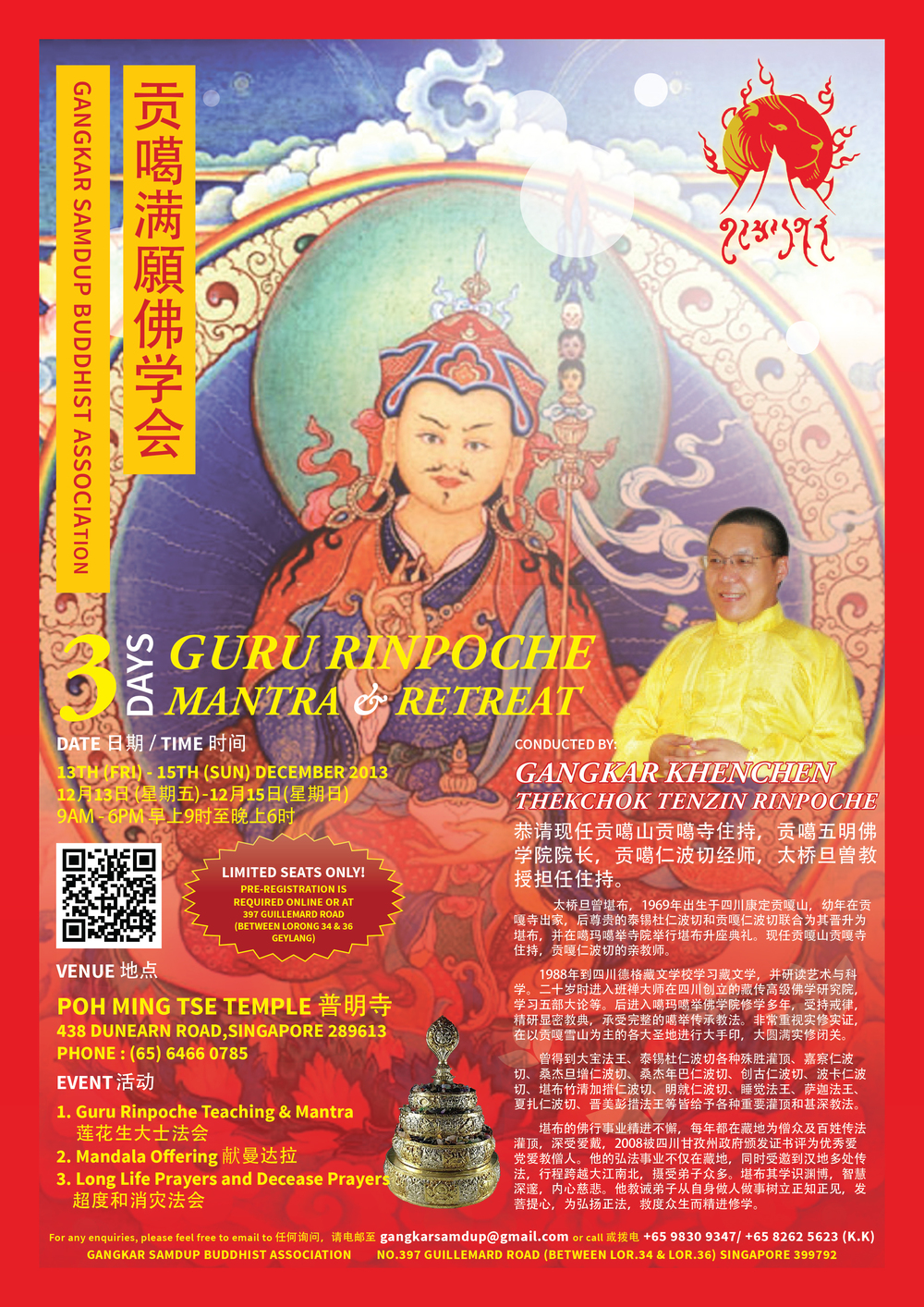 3 Days Guru Rinpoche Mantra & Retreat