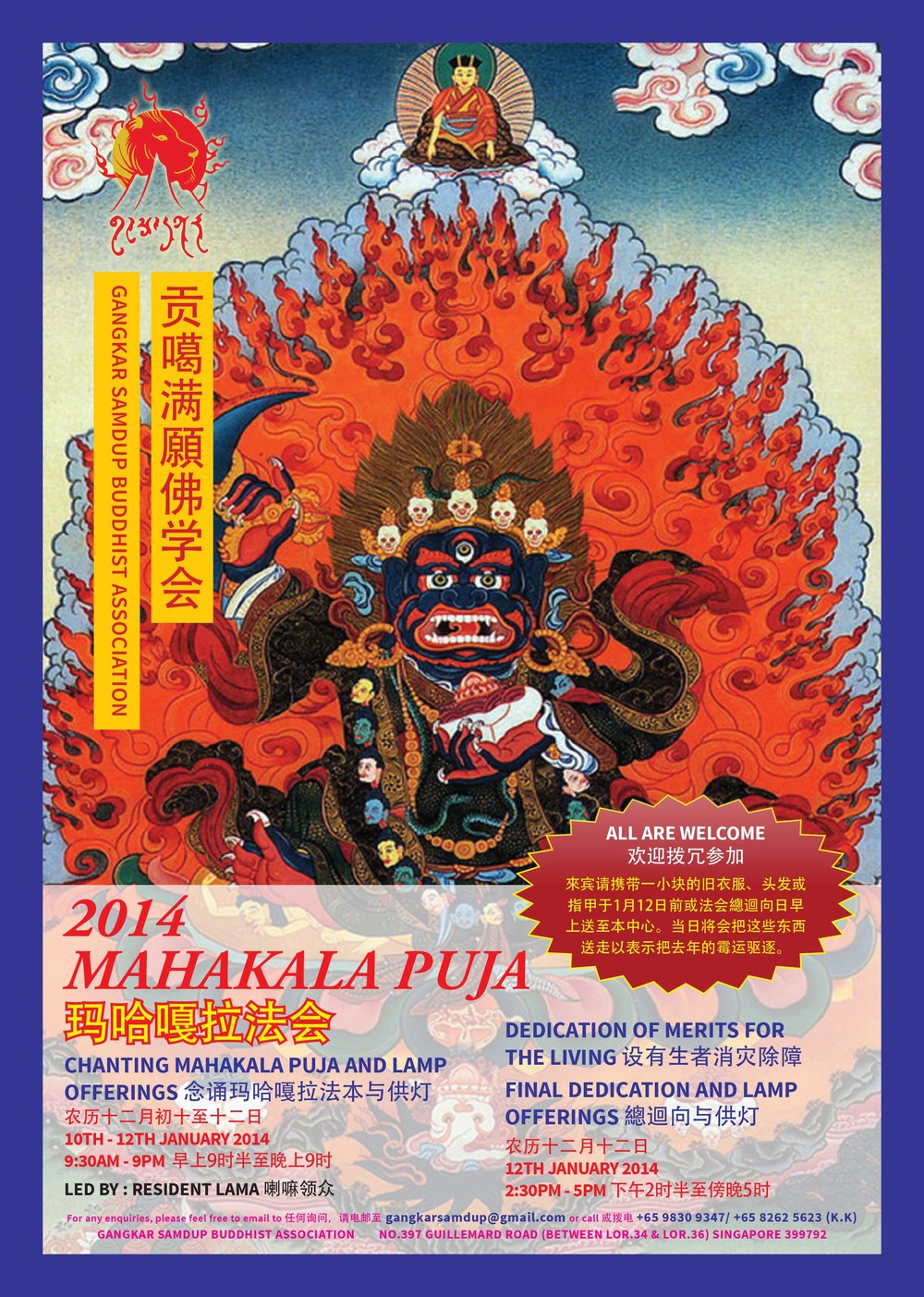2014 Mahakala Puja - Welcome all to join us.