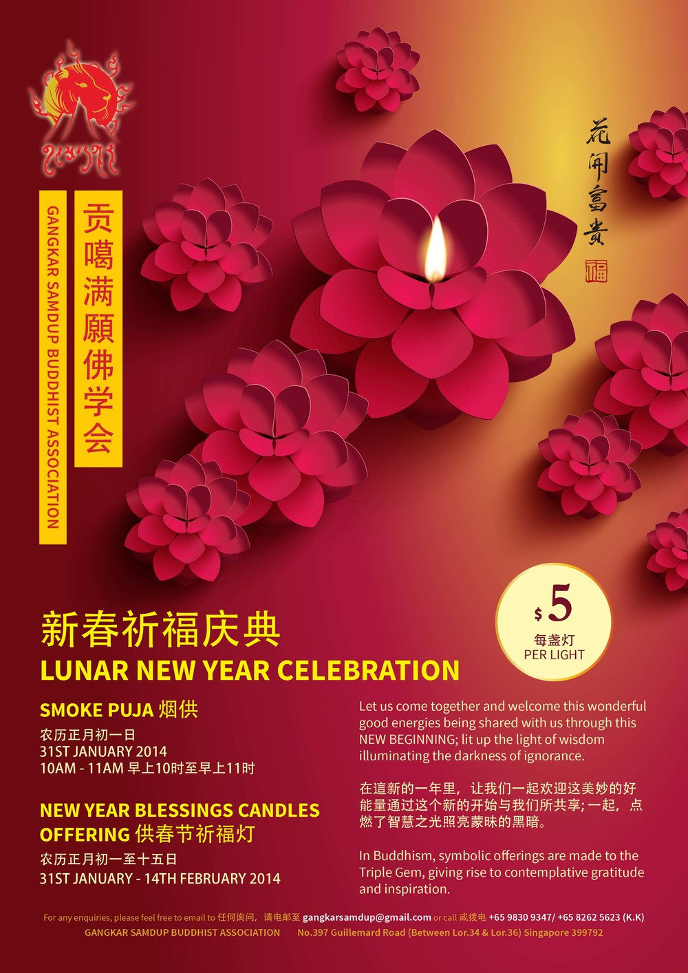 Lunar New Year Celebration - Welcome all to join us.