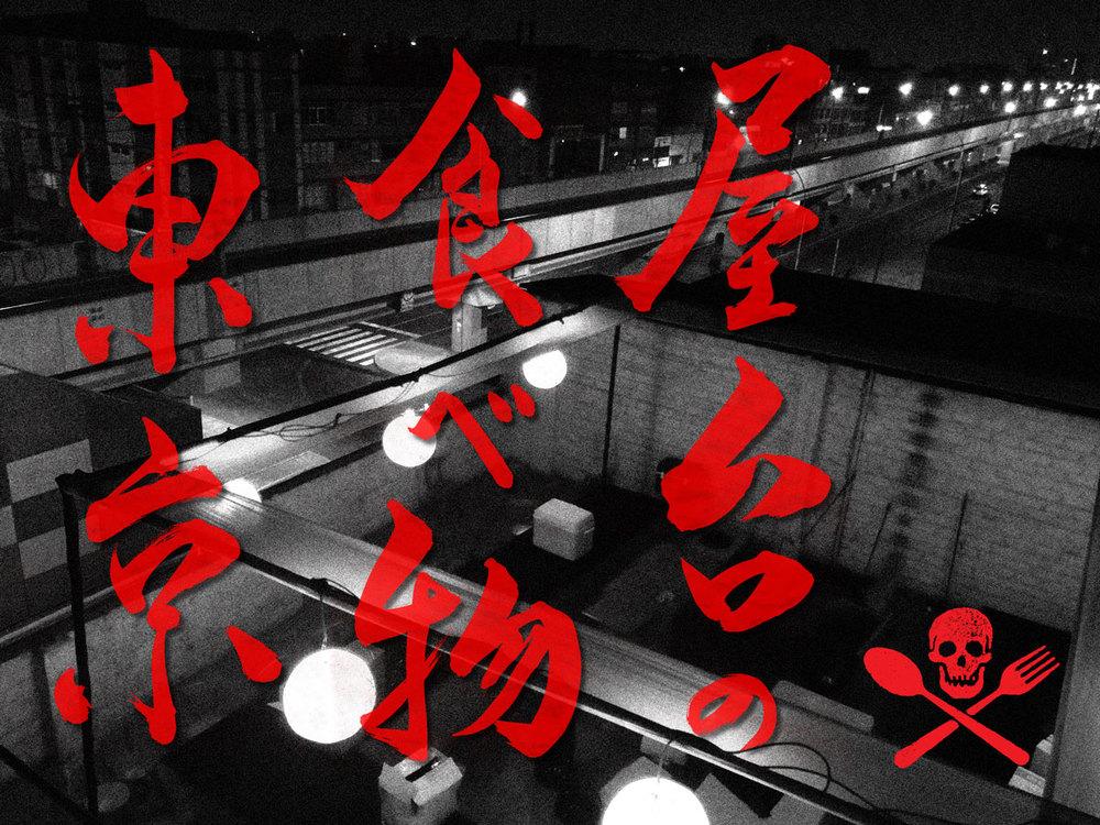Calligrafía por Juju Kurihara - Experimental Calligraphy