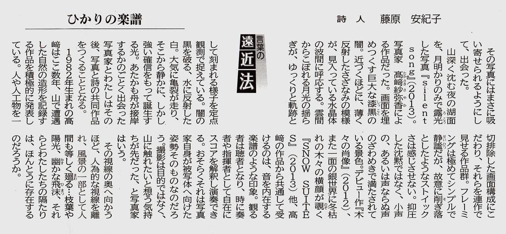公明新聞1/14付け掲載