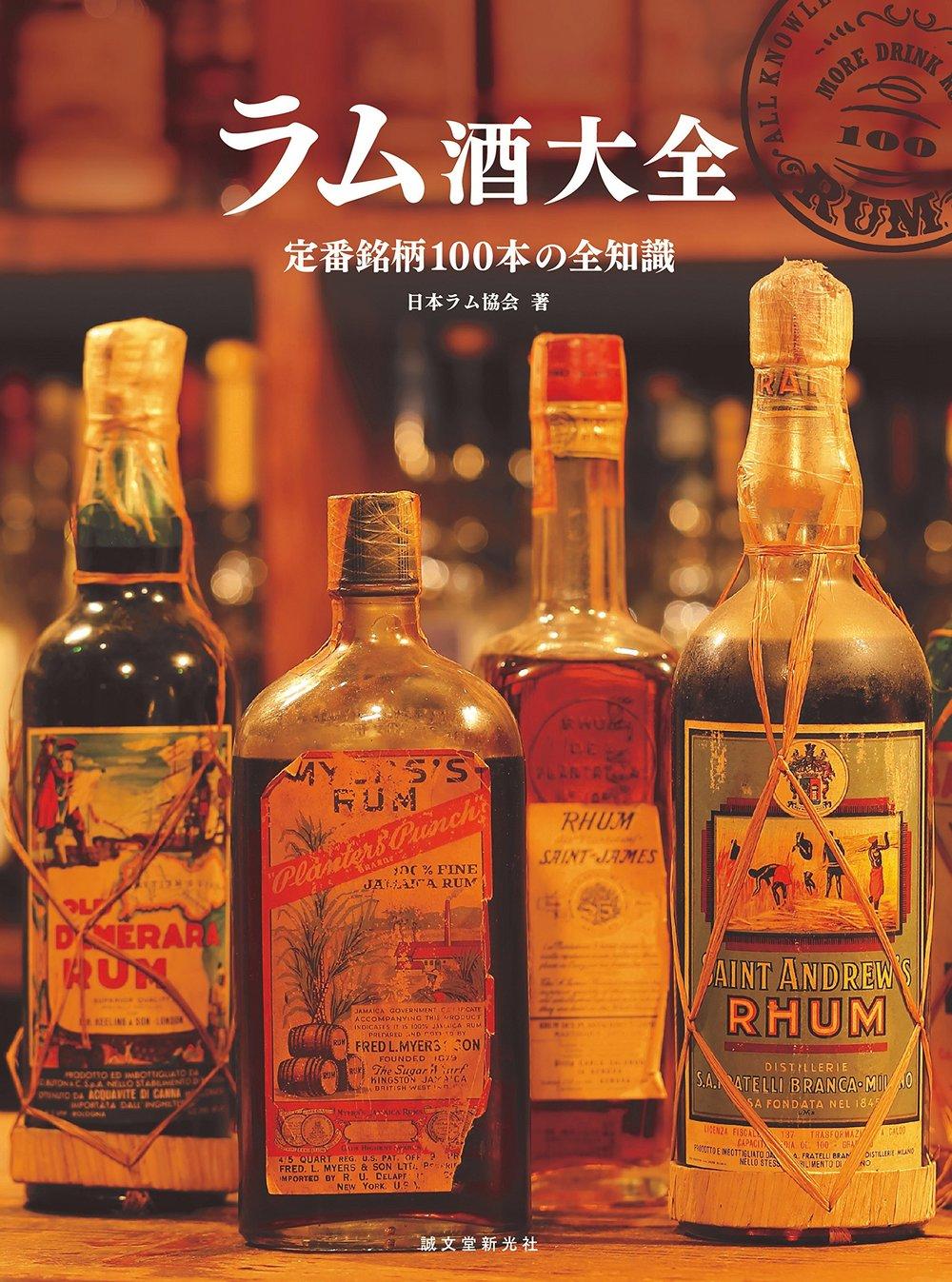 ラム酒大全(ナインリーヴズ)