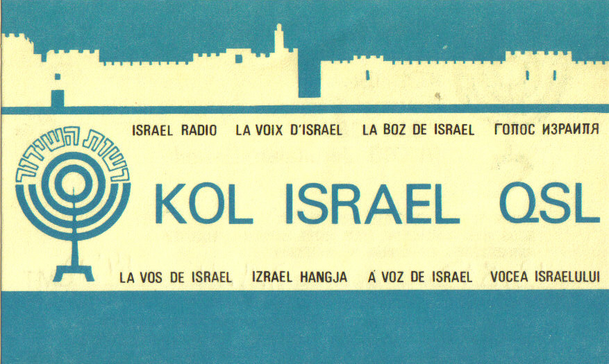 Kol Israel QSL card (Source: http://shortwavedxer.blogspot.com/2011/09/kol-israel.html )