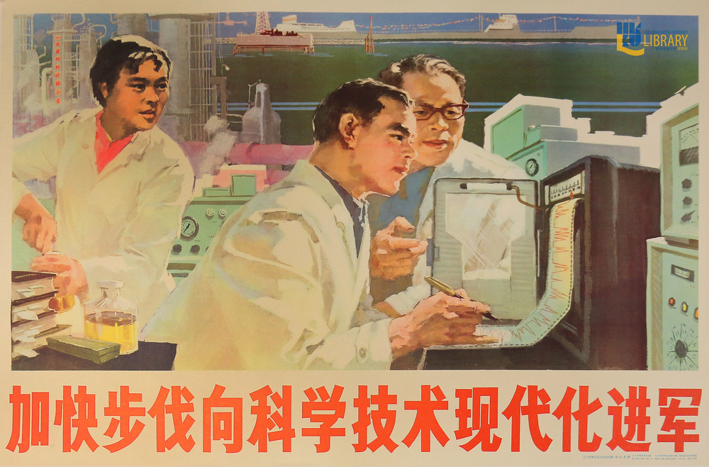 """ACCELERATE SCIENCE AND MODERNISATION"" (1978)"