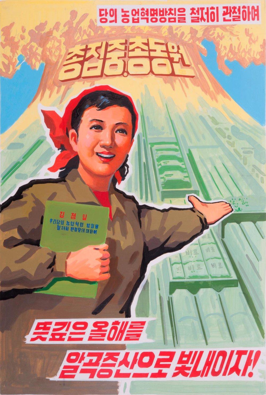 171213121958-nk-propaganda-poster-2.jpg
