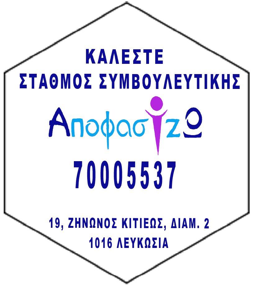 apofasizw.jpg