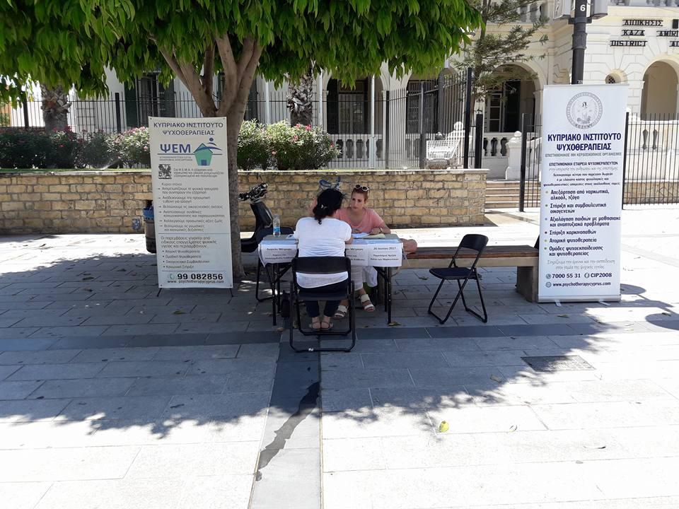 Εκστρατεία διαφώτισης για το άγχος και τηνκατάθλιψηπου διοργάνωσε το Κέντρο ΨΕΜΑ - Οδός Ανεξαρτησίας Ιούνιος 2017
