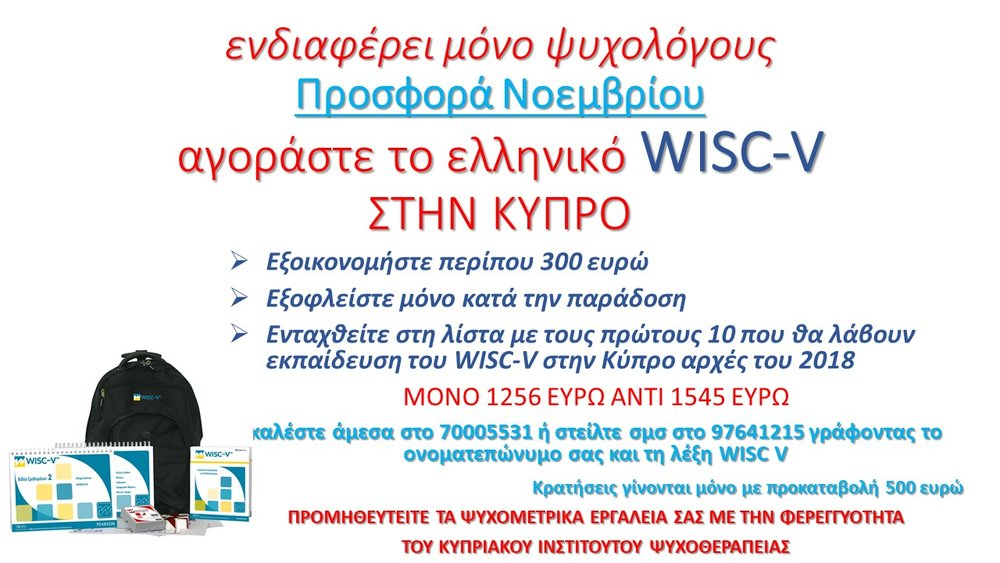 wisc V special offer price and training.jpg