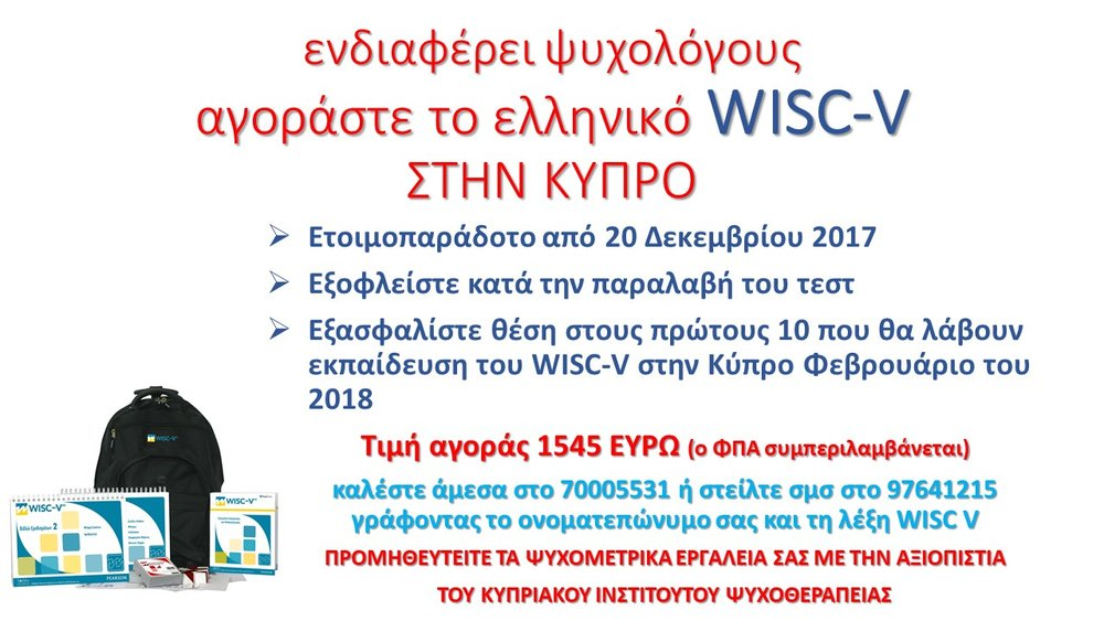 wisc V for sale.jpg