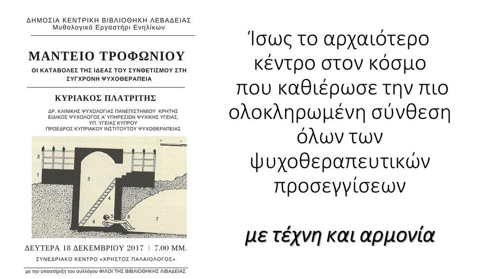 trofonio speech.jpg