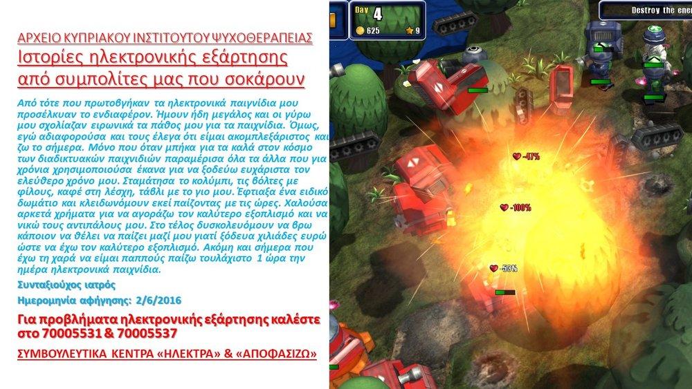 stories electadict WARGAMES.jpg
