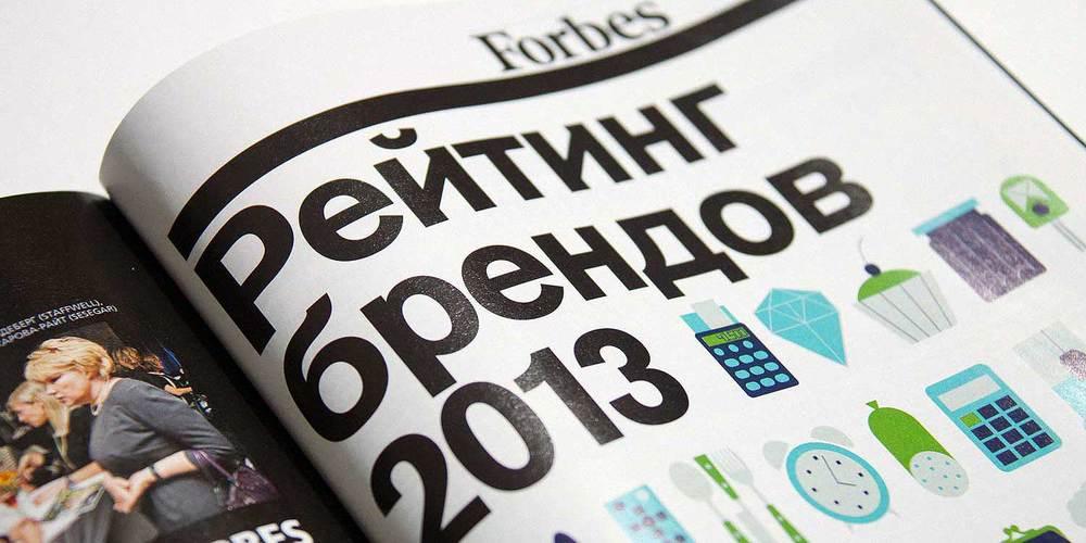 Наша De Nastia – в рейтинге брендов журнала Forbes