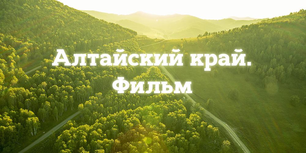 Алтайский край. Фильм