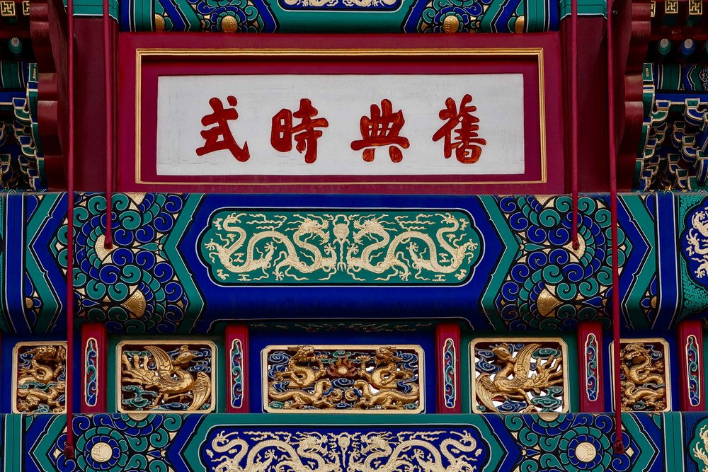 A colorful and highly textured  architectural detail  at the  Temple Of Heaven  in  Beijing, China .