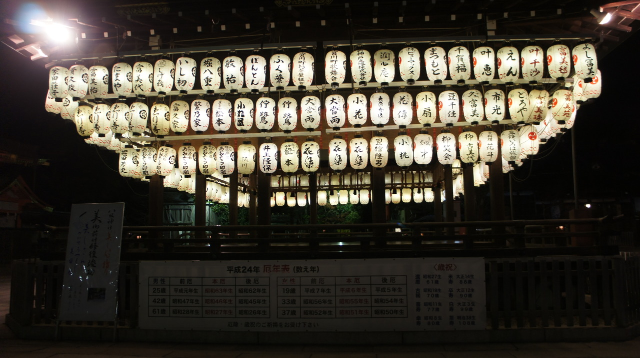 I really like this picture from the temple the night we walked around Kyoto! Figured I would make it a big one. All of the lanterns moved and swayed with the winds. It felt absolutely like I was back in time. Except that it was all lit by electricity, but even then you could barely tell!