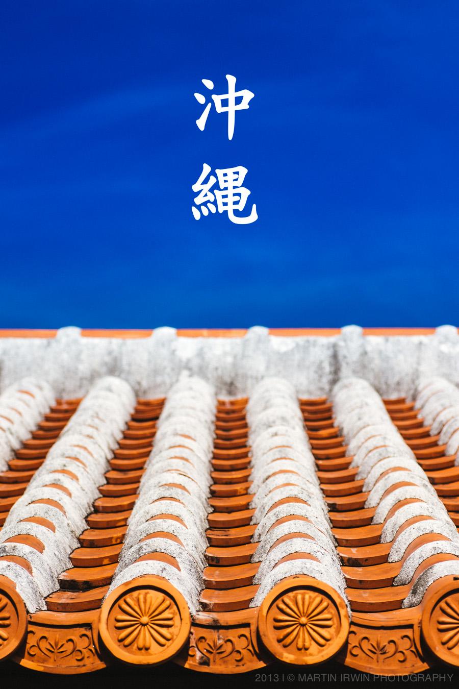 20130903-DSC07270-Edit-Okinawa-Honto.jpg