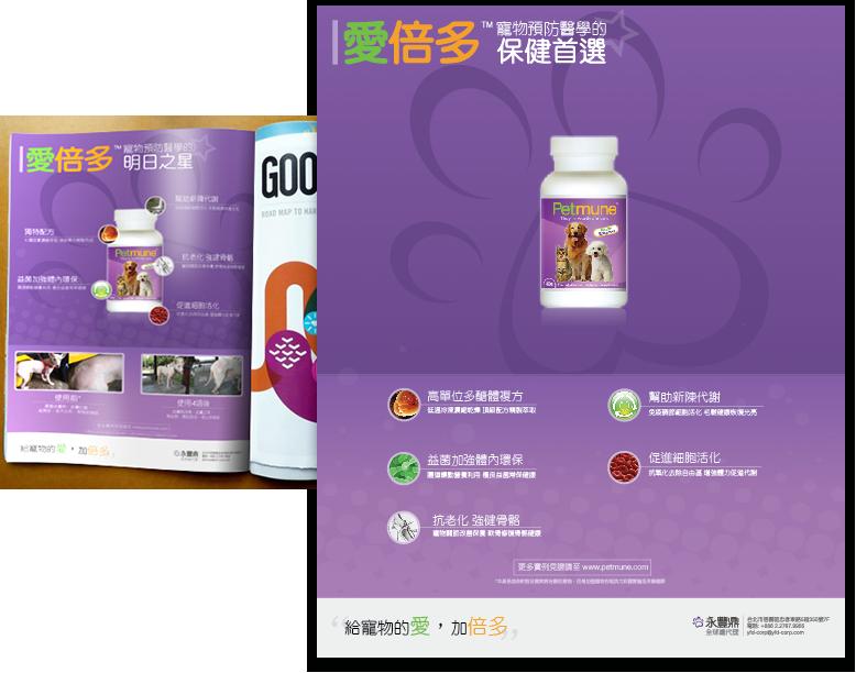 Petmune Magazine Ad