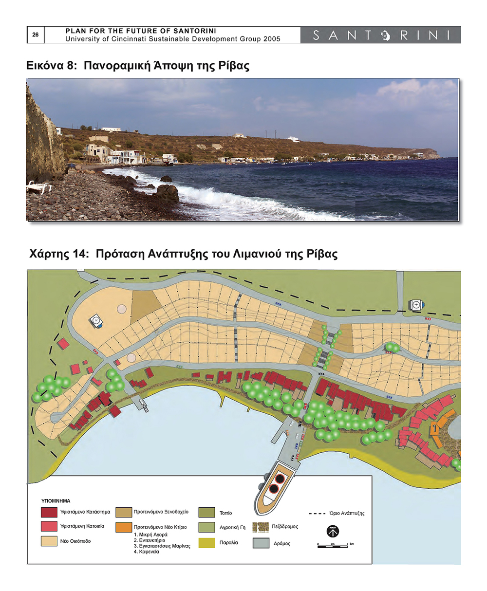 The Plan proposed more micro-scale interventions such as this consolidation of sprawling development into much more compact and walkable projects that are sensitive to the ecology of the hills and bluffs of Santorini.  Source:  University of Cincinnati Sustainable Development Group.