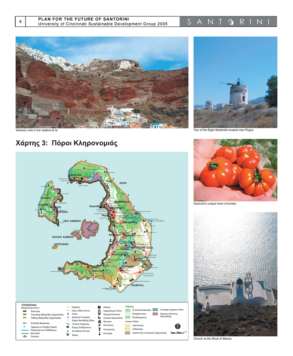 The group of islands known as Santorini possess many assets, such as the stunning cliffs, small scale agriculture, traditional architecture and beautiful waters of the South Aegean Sea.  The Plan for the Future of Santorini is bilingual in Greek and English. Source:  University of Cincinnati Sustainable Development Group.