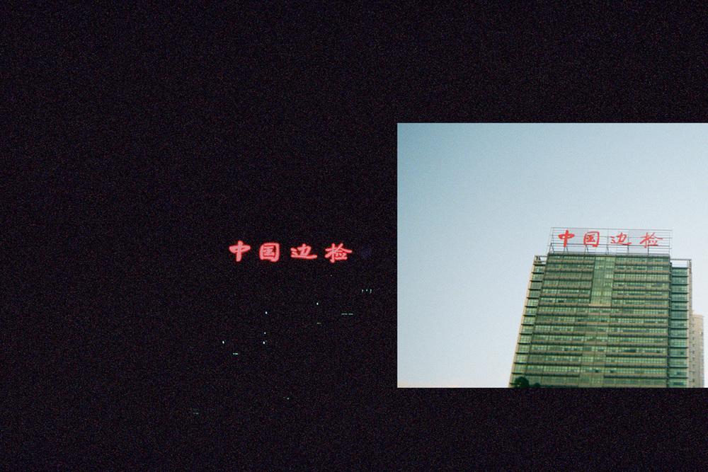Sheung Yiu_Shenzhen_20.jpg