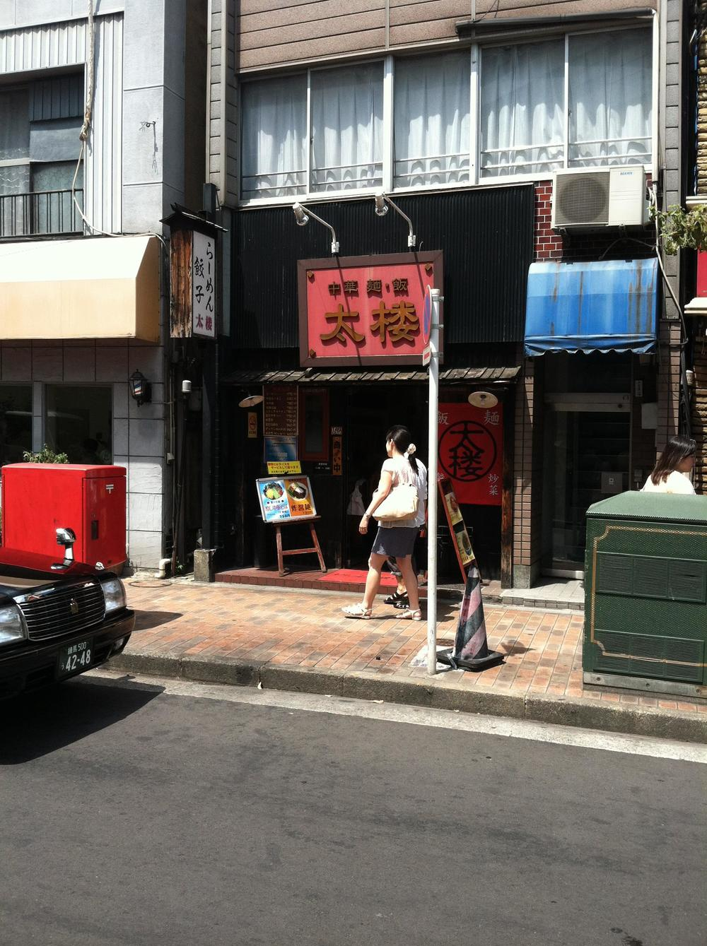 The Local Ramen Shop