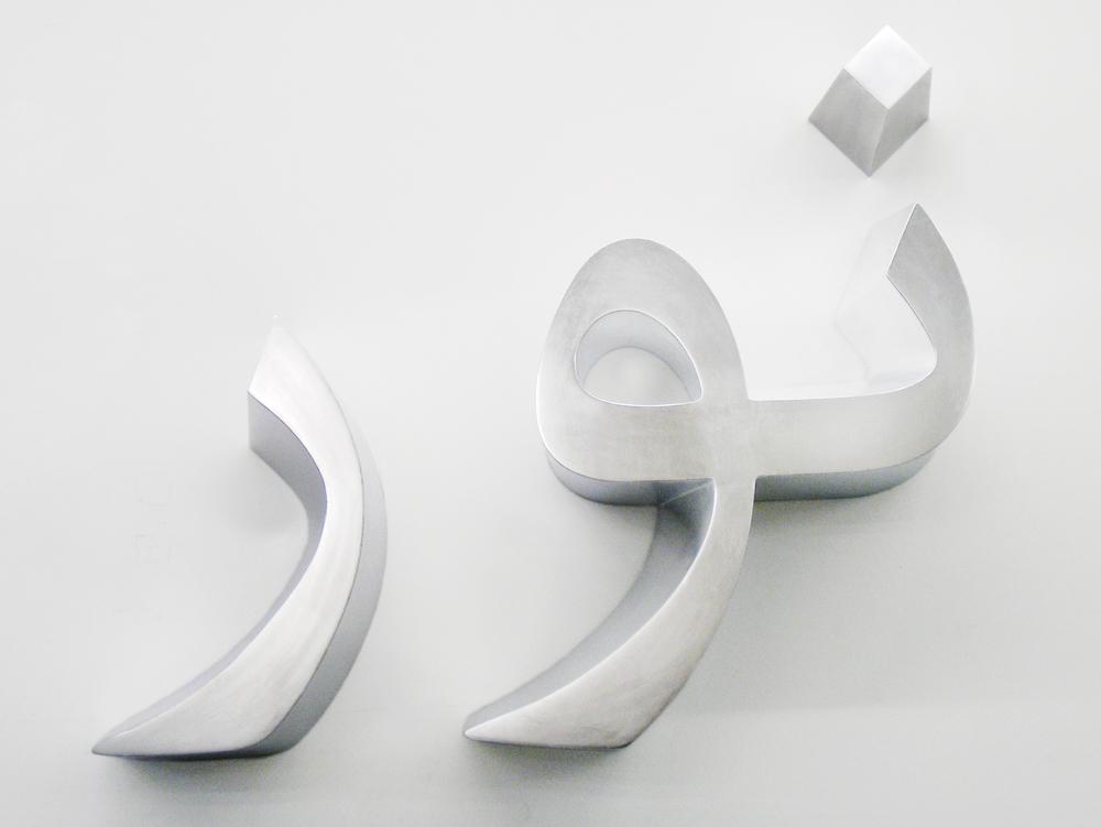 Noor  , 2007, mixed media, 125 x 92 x 22 cm