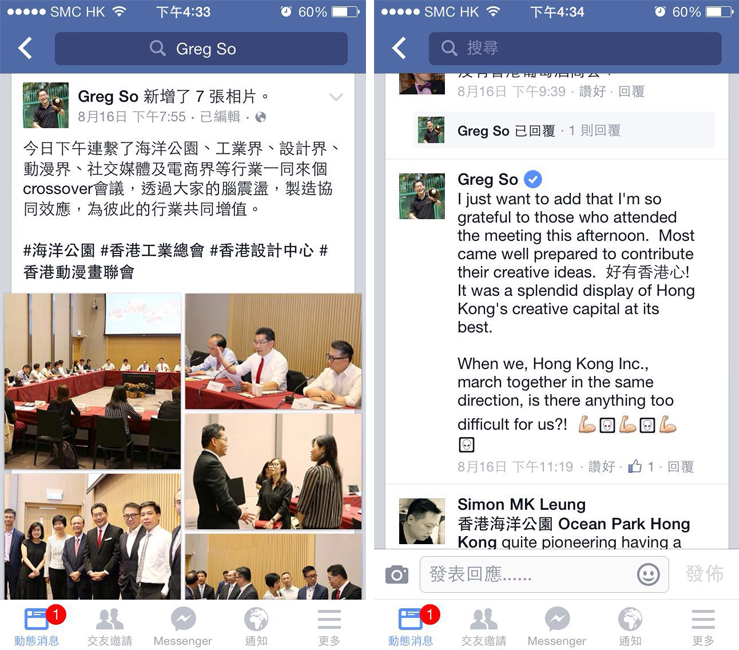 Comments from Gregory So Kam-leung (蘇錦樑), the current Secretary for Commerce and Economic Development of Hong Kong.