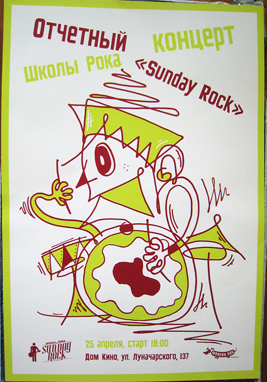 Poster for   Sunday Rock,   a music school in Yekaterinburg, Russia. ©Modern Dog Design Co.