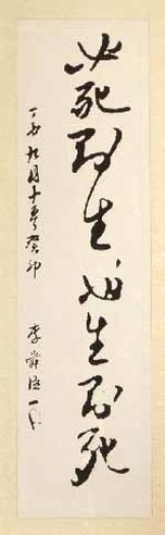 E Sun-shin calligraphy. Source: https://commons.wikimedia.org/