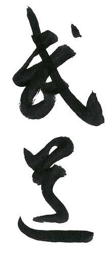 """""""Budo"""" shuji, brushed by Kondo Katsuyuki, Menkyo Kaiden, Daito ryu. Source: https://commons.wikimedia.org/"""