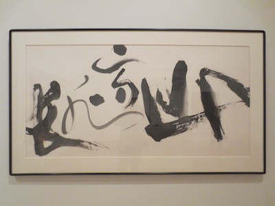 """Mountains High, Waters Long"" (1995), by Ton Yangtze. Ink on paper."