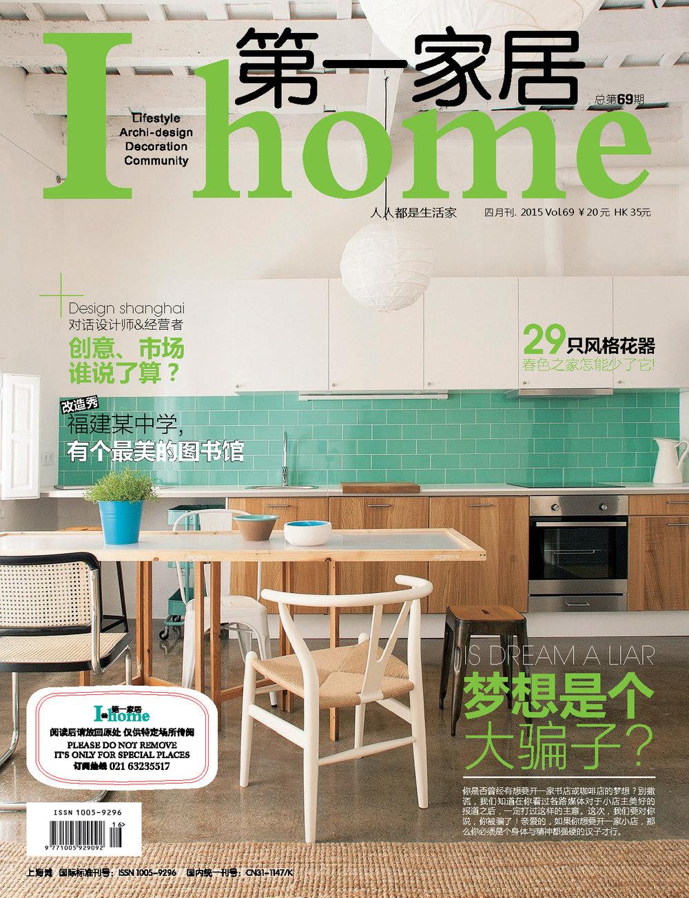 I Home_2015_04_cover.jpg