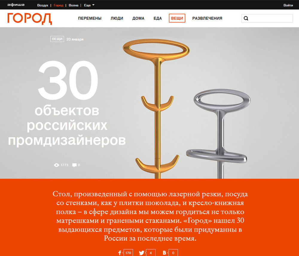 Afisha_Gorod.jpg