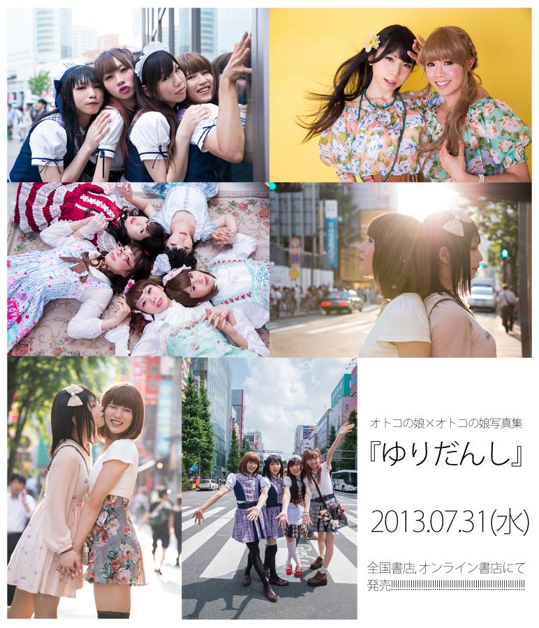 yuridanshi book 1.jpg