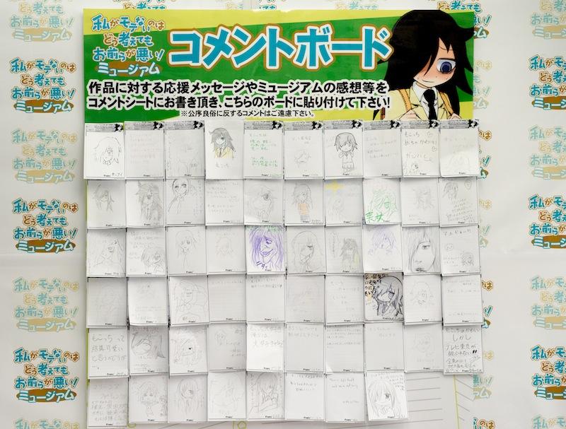 watamote exhibit akihabara 5.jpg