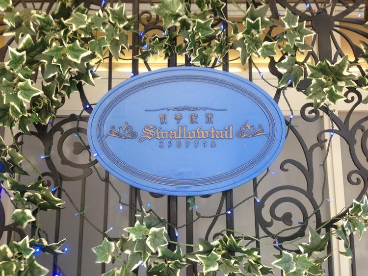 Swallowtail butler cafe ikebukuro.JPG