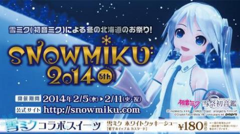 SnowMiku.png