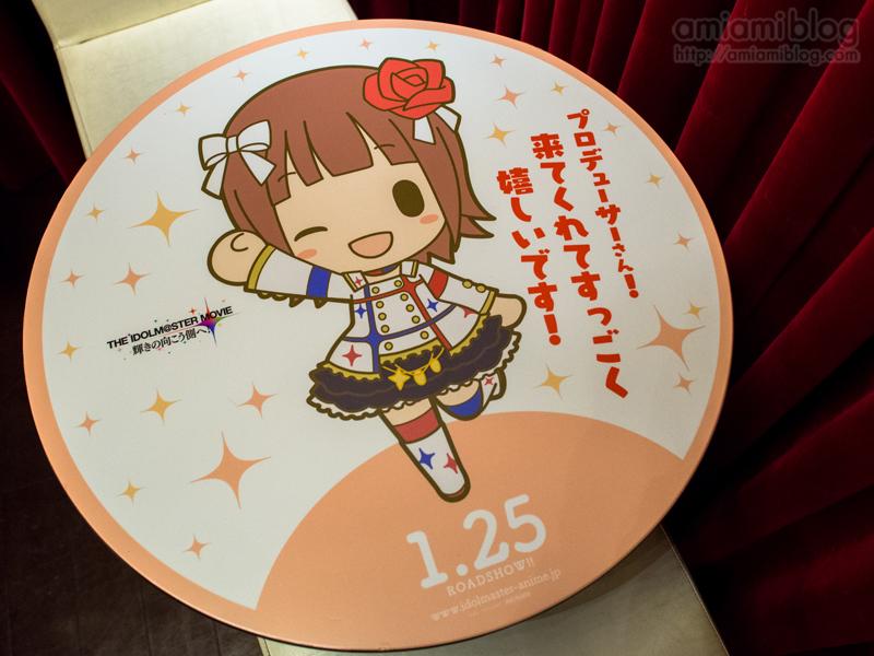 aimasu movie (10).jpg