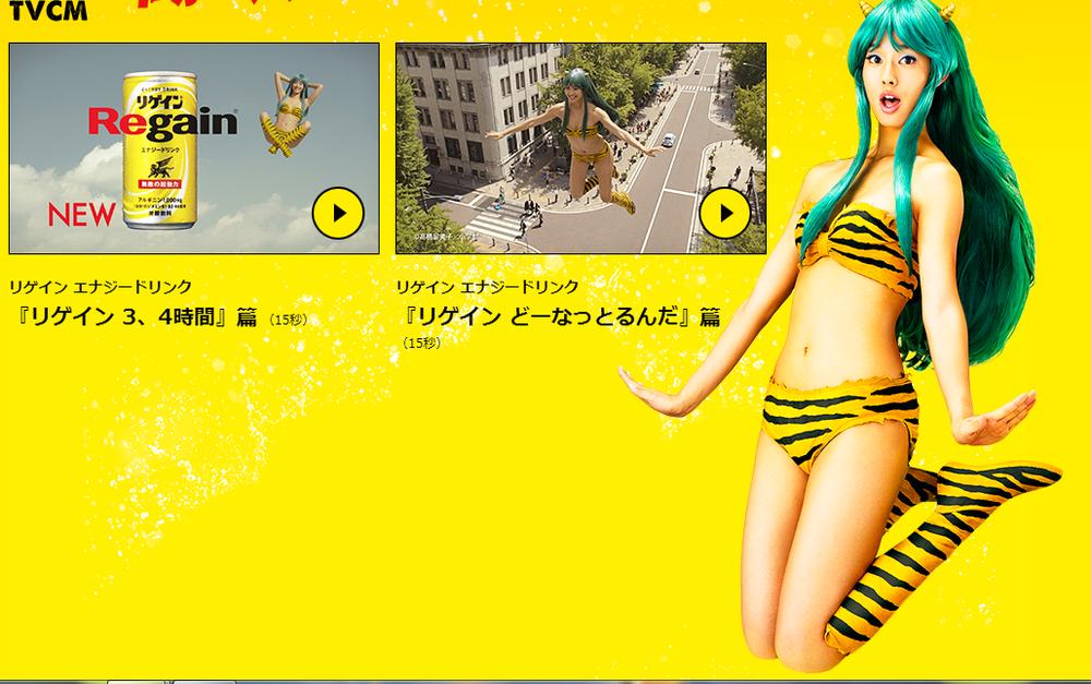 Live Action Lum-chan