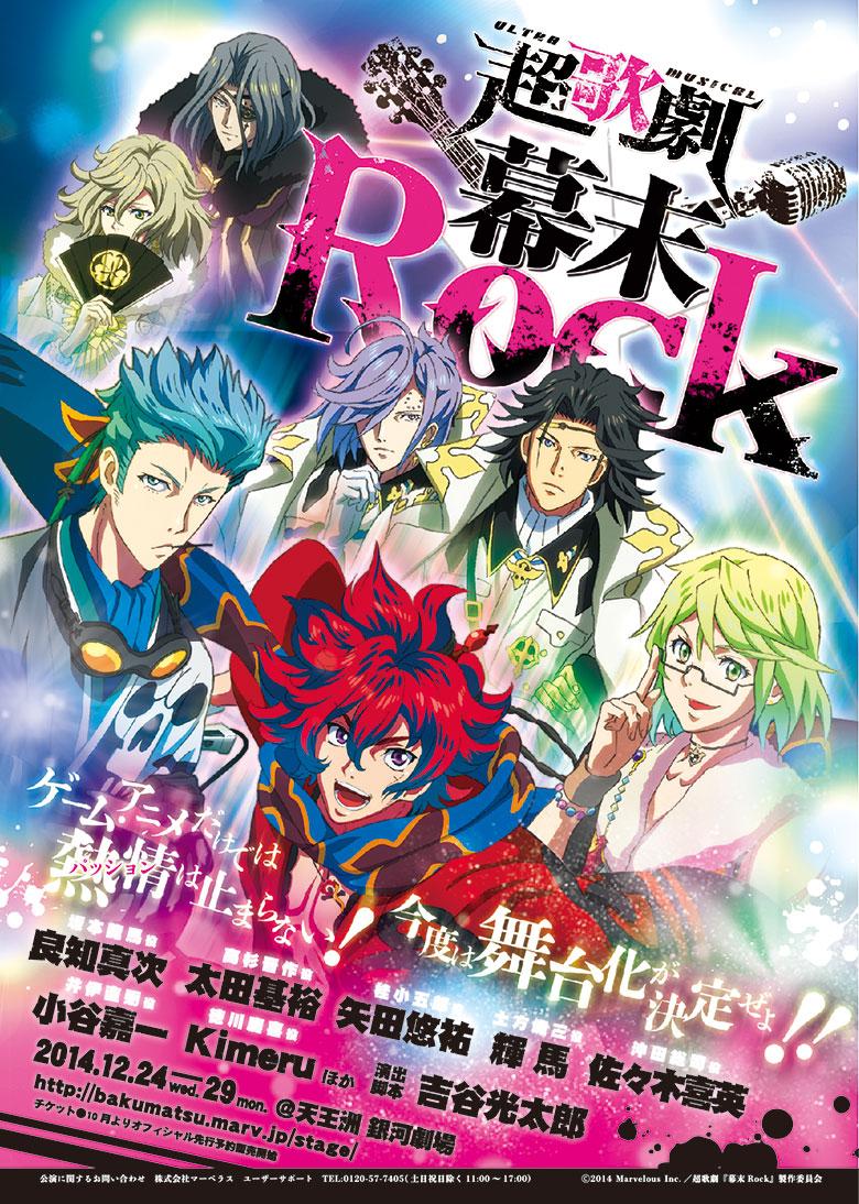 Bakumatsu Rock stage show