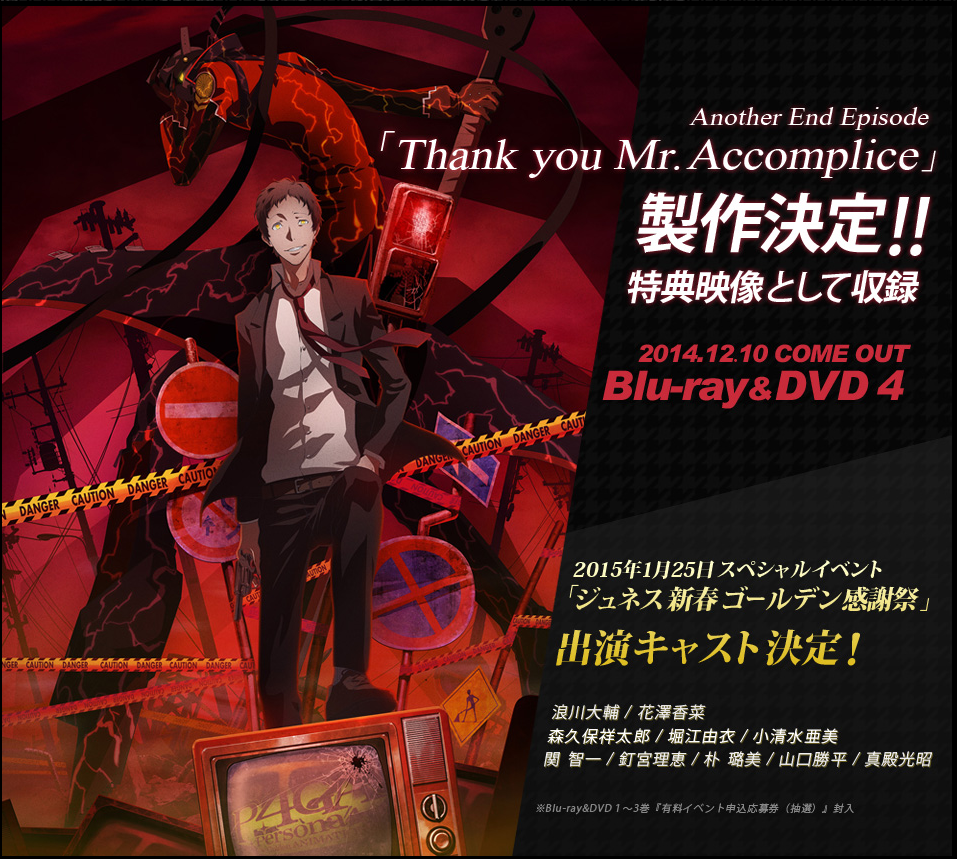Persona 4 Adachi Ending