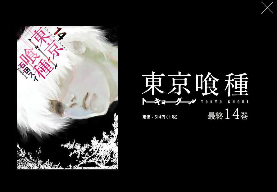 Tokyo Ghoul teaser