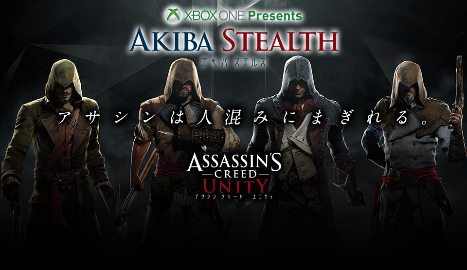 Assassins Creed Unity Akihabara