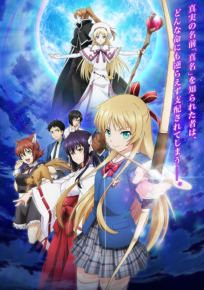 ISUCA anime key visual