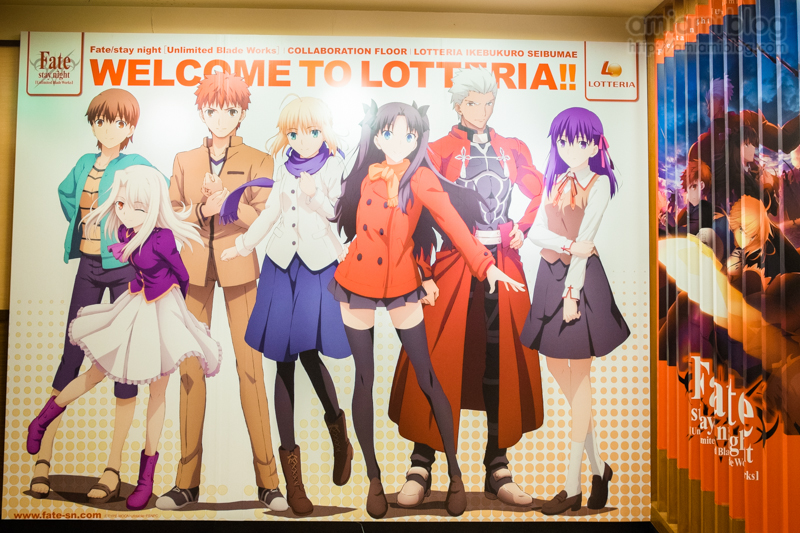 Fate/stay night Lotteria