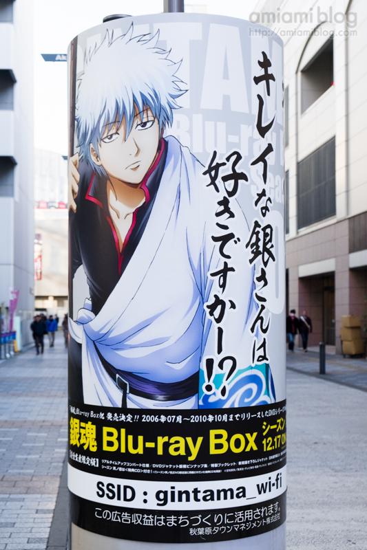 Gintama Blu-ray poster