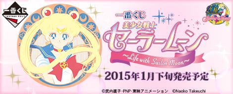 Sailor Moon Ichiban kuji
