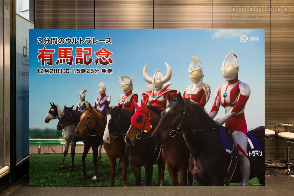 Arima Kinen Akihabara Ultraman