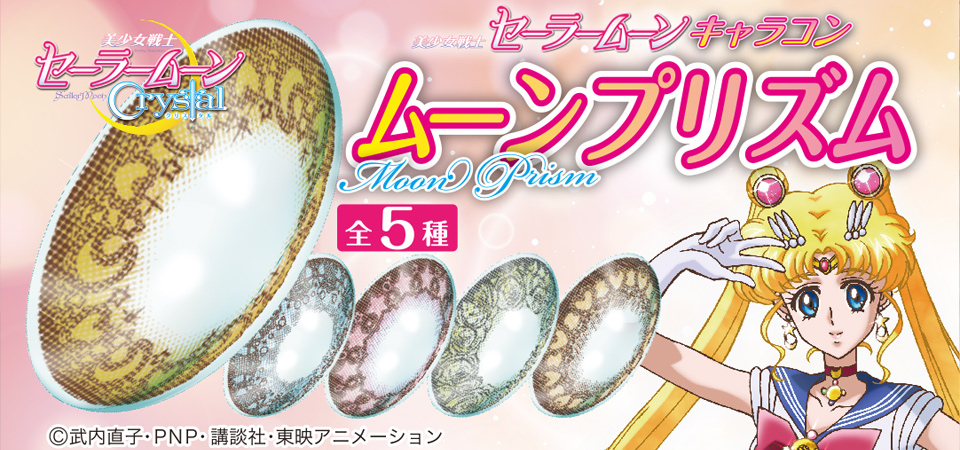 Sailor Moon color contacts